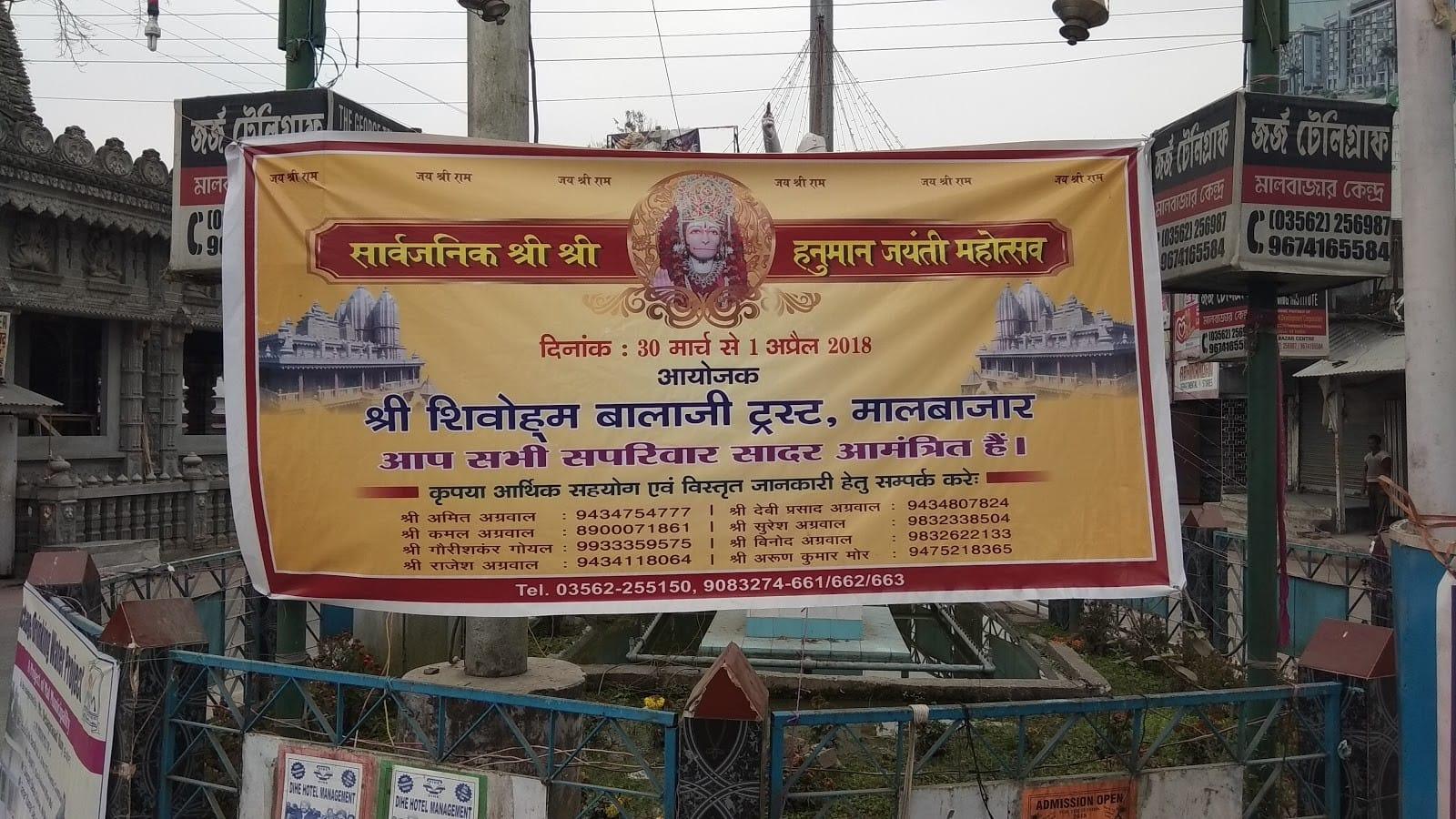 Shri Shivam Balaji Trust- Malbazar